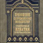 Аскетика Игнатия Брянчанинова